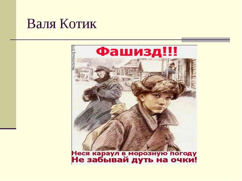 Валя Котик
