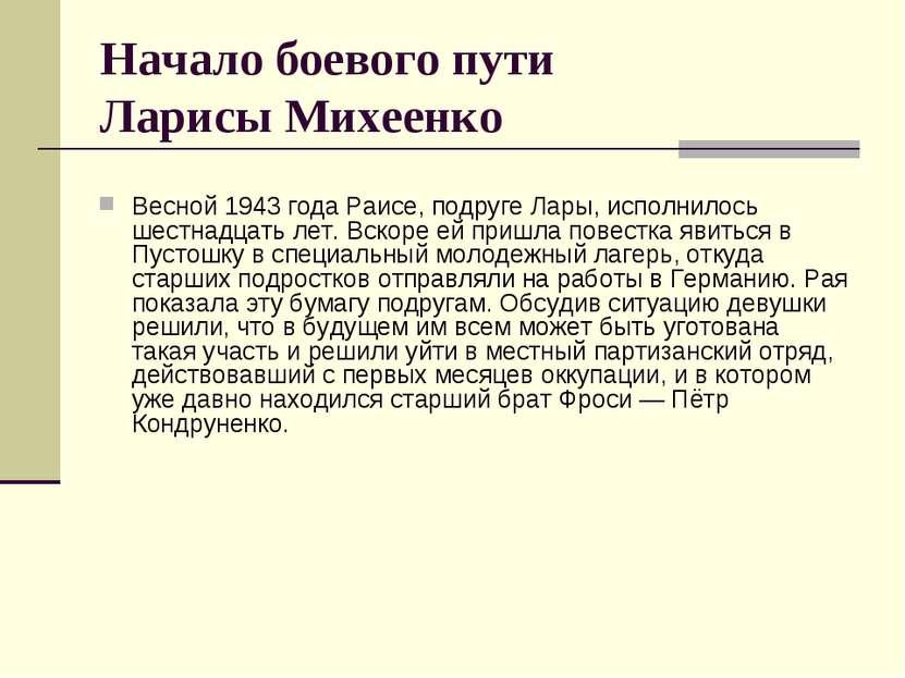 Начало боевого пути Ларисы Михеенко Весной 1943 года Раисе, подруге Лары, исп...