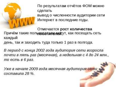 По результатам отчётов ФОМ можно сделать вывод о численности аудитории сети И...