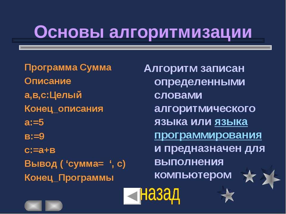 Основы алгоритмизации Программа Сумма Описание а,в,с:Целый Конец_описания а:=...