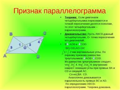 Признак параллелограмма Теорема: Если диагонали четырёхугольника пересекаются...