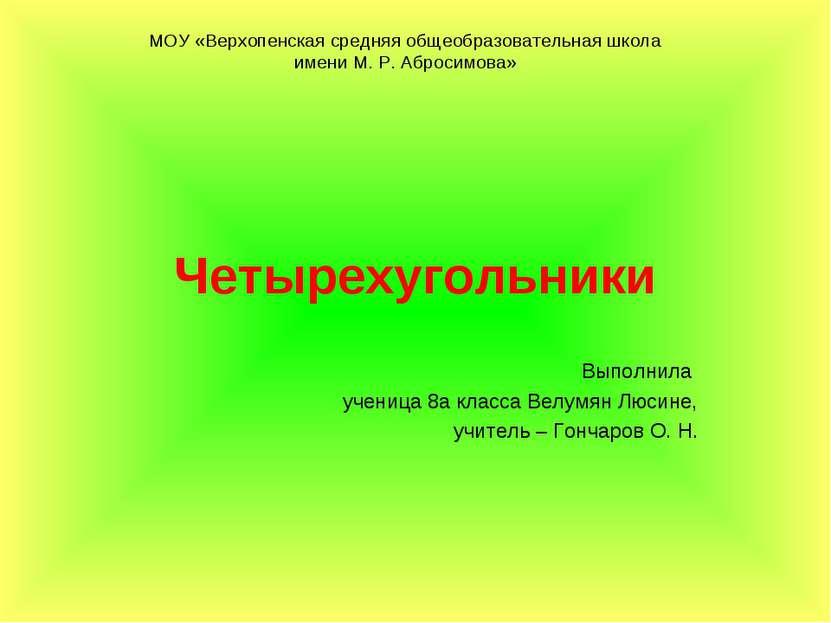 Четырехугольники Выполнила ученица 8а класса Велумян Люсине, учитель – Гончар...