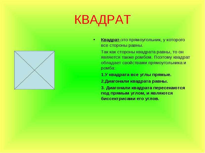 КВАДРАТ Квадрат-это прямоугольник, у которого все стороны равны. Так как стор...