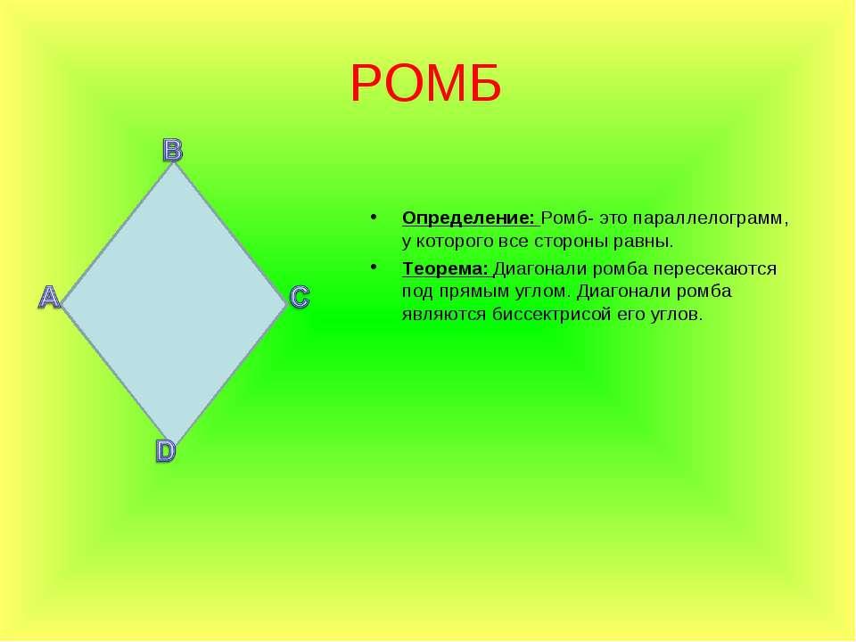РОМБ Определение: Ромб- это параллелограмм, у которого все стороны равны. Тео...