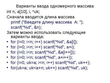 Варианты ввода одномерного массива int n, a[10], i, *uk; Сначала вводится дли...