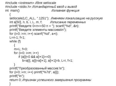 #include //для setlocale #include //стандартный ввод и вывод int main() //гла...