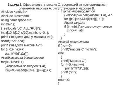 Задача 2. Сформировать массив С, состоящий из повторяющихся элементов массива...