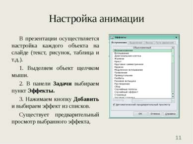 Настройка анимации В презентации осуществляется настройка каждого объекта на ...