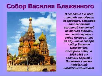 Собор Василия Блаженного В середине XVI века площадь приобрела сооружение, ст...