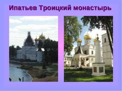 Ипатьев Троицкий монастырь