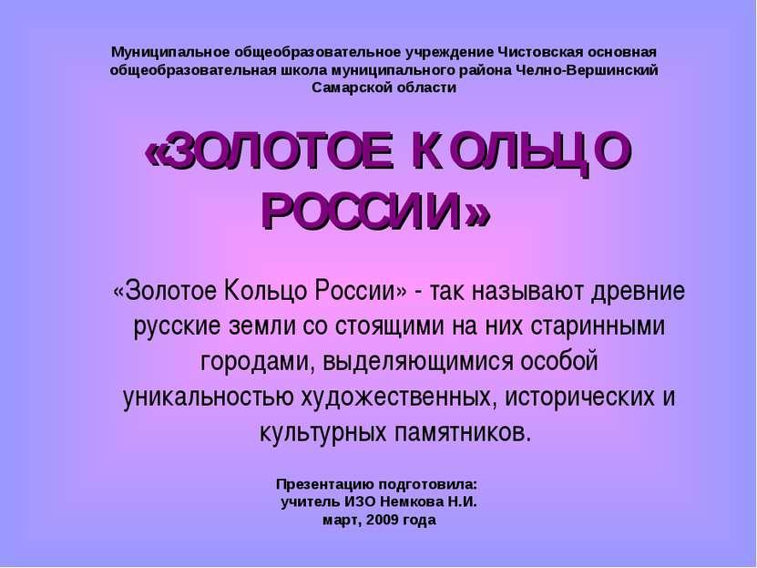 «ЗОЛОТОЕ КОЛЬЦО РОССИИ» «Золотое Кольцо России» - так называют древние русск...