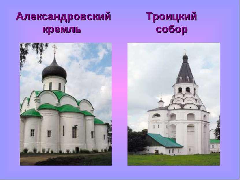 Александровский кремль Троицкий собор