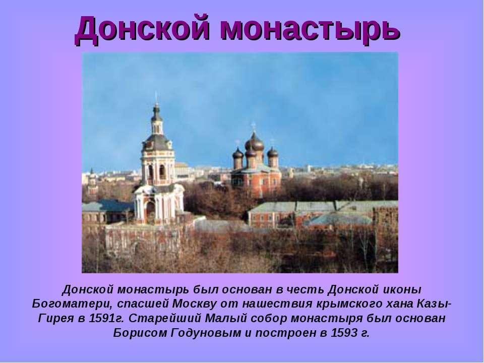 Донской монастырь Донской монастырь был основан в честь Донской иконы Богомат...