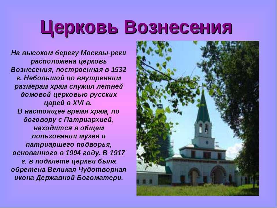 Церковь Вознесения На высоком берегу Москвы-реки расположена церковь Вознесен...