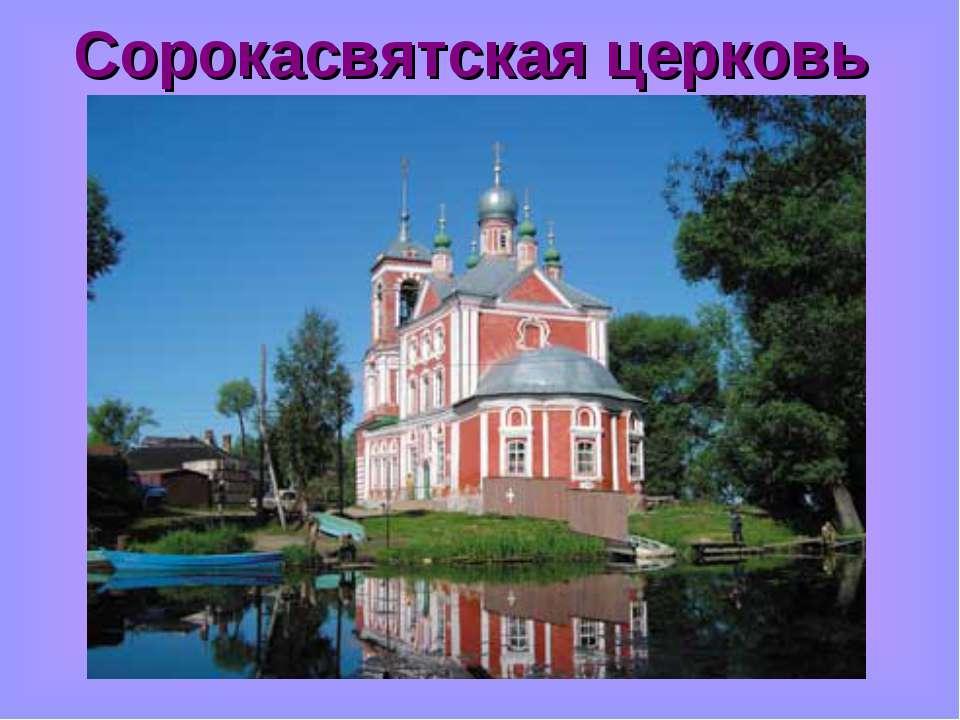 Сорокасвятская церковь