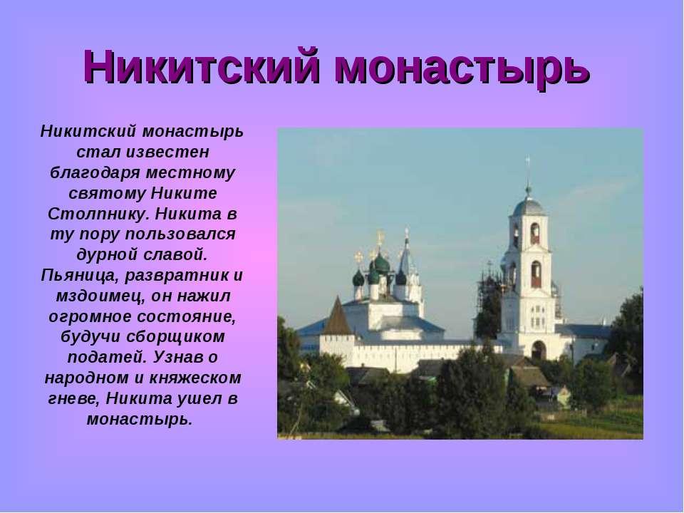 Никитский монастырь Никитский монастырь стал известен благодаря местному свят...