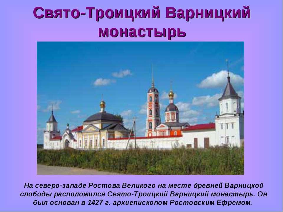 Свято-Троицкий Варницкий монастырь На северо-западе Ростова Великого на месте...