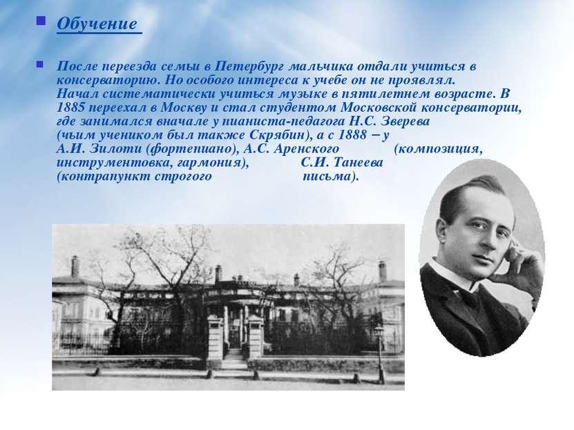 Обучение После переезда семьи в Петербург мальчика отдали учиться в консерват...