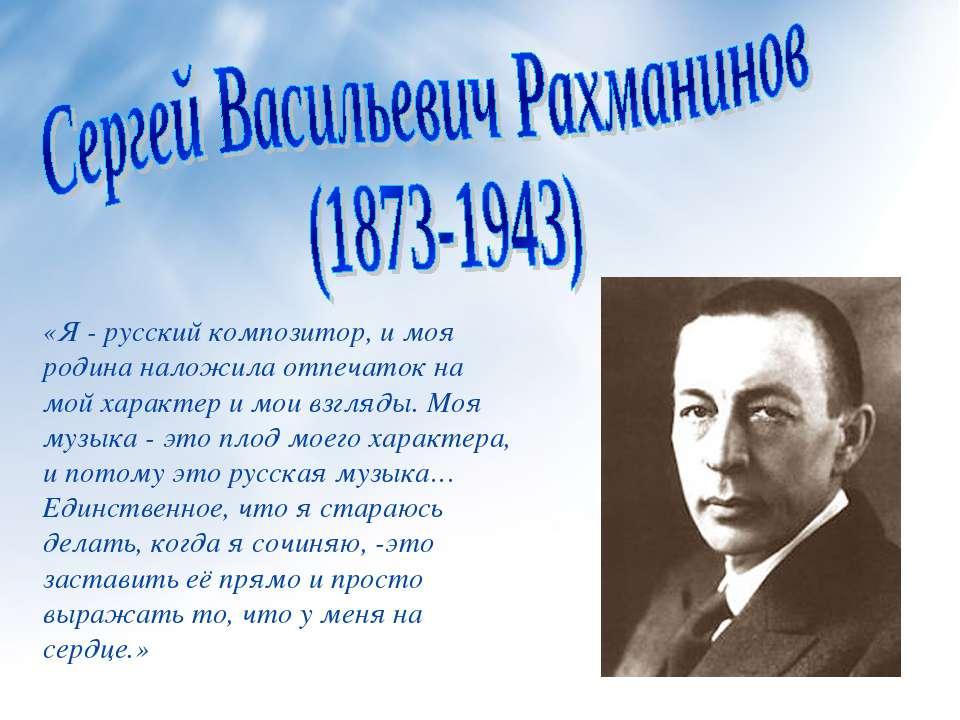 «Я - русский композитор, и моя родина наложила отпечаток на мой характер и мо...