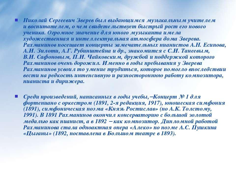 Николай Сергеевич Зверев был выдающимся музыкальным учителем ивоспитателем, ...