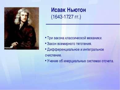 Исаак Ньютон (1643-1727 гг.) Три закона классической механики. Закон всемирно...
