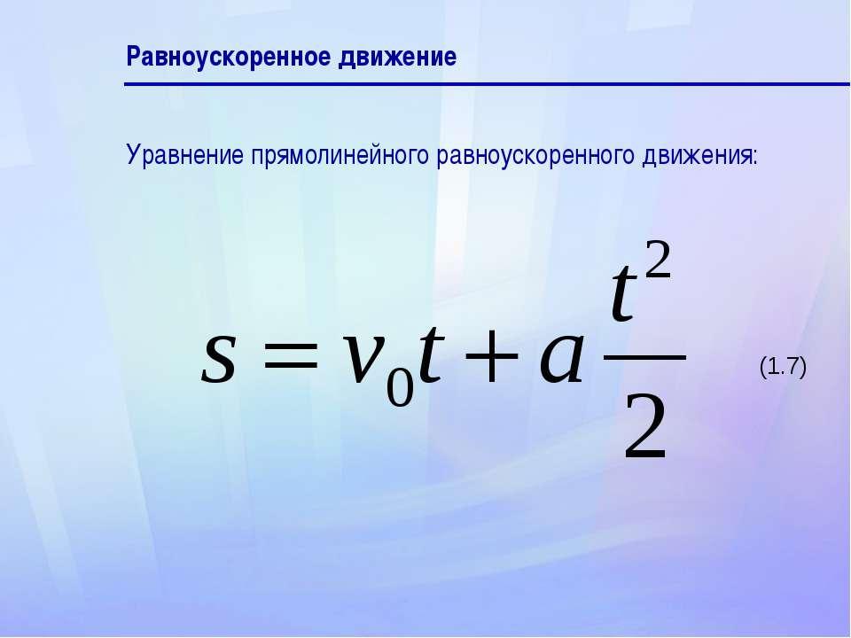 Равноускоренное движение Уравнение прямолинейного равноускоренного движения: ...