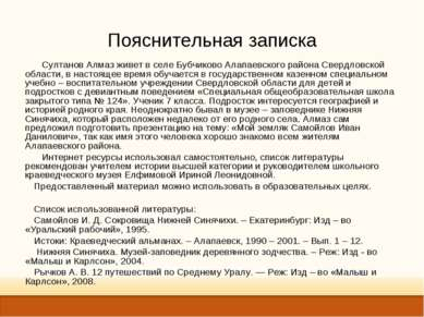 Пояснительная записка Султанов Алмаз живет в селе Бубчиково Алапаевского райо...