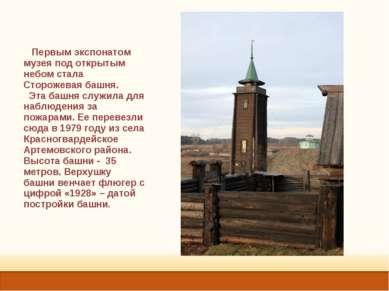 Первым экспонатом музея под открытым небом стала Сторожевая башня. Эта башня ...
