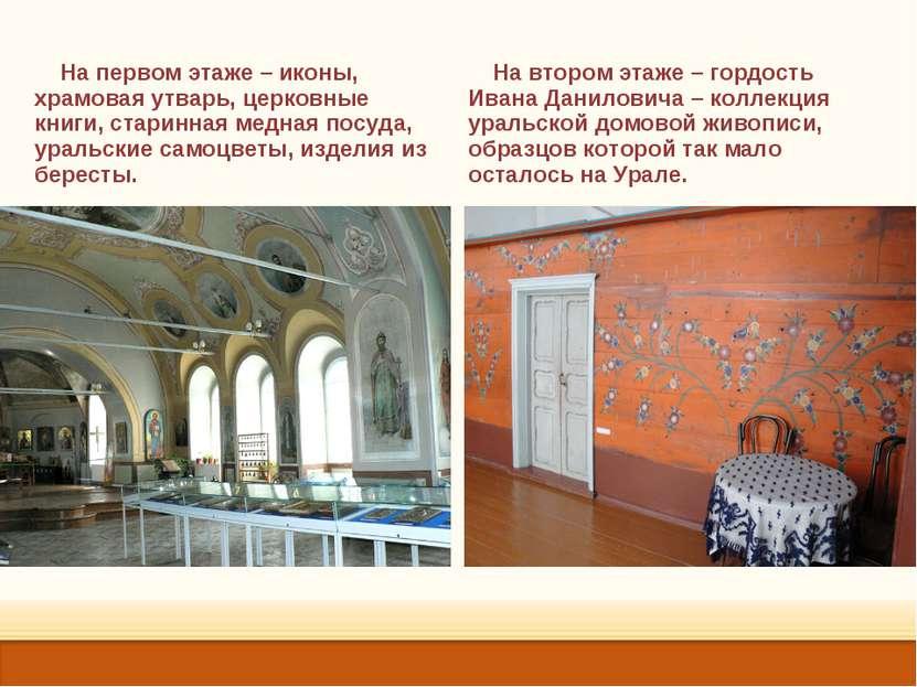На первом этаже – иконы, храмовая утварь, церковные книги, старинная медная п...