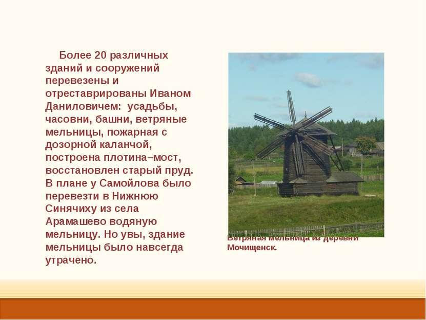 Более 20 различных зданий и сооружений перевезены и отреставрированы Иваном Д...