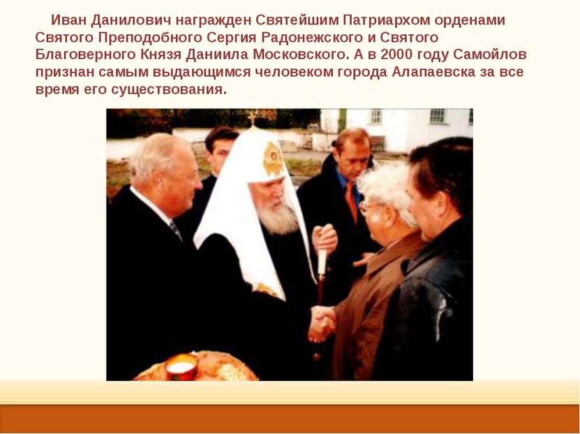 Иван Данилович награжден Святейшим Патриархом орденами Святого Преподобного С...