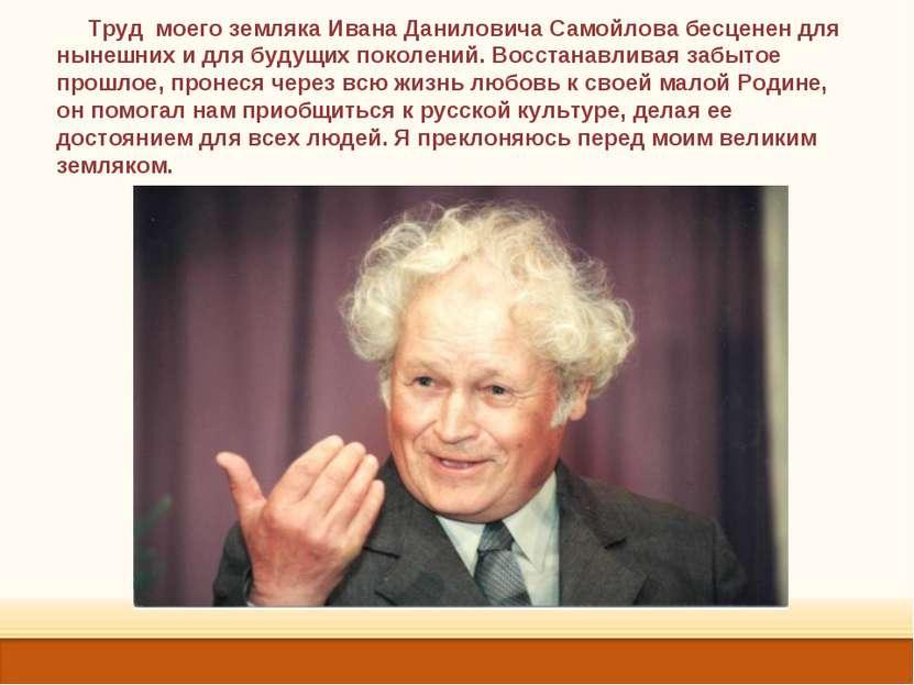 Труд моего земляка Ивана Даниловича Самойлова бесценен для нынешних и для буд...