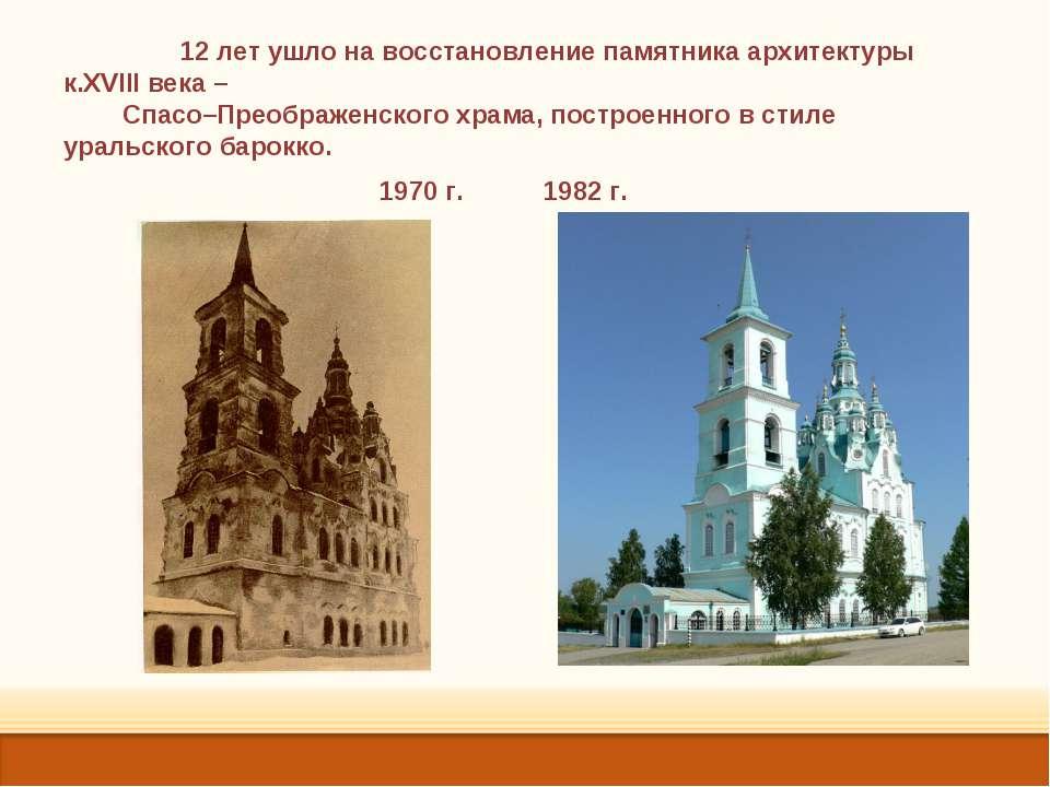 12 лет ушло на восстановление памятника архитектуры к.XVIII века – Спасо–Прео...