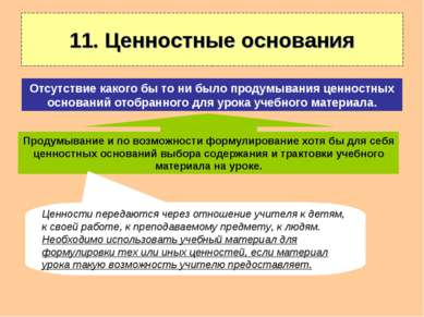 11. Ценностные основания Продумывание и по возможности формулирование хотя бы...