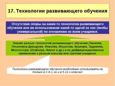 17. Технологии развивающего обучения Знание разных технологий развивающего об...