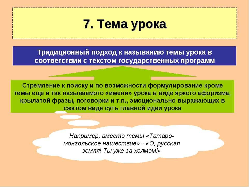 7. Тема урока Стремление к поиску и по возможности формулирование кроме темы ...