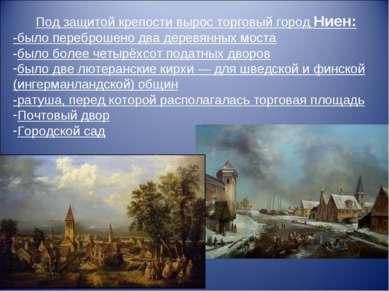 Под защитой крепости вырос торговый город Ниен: -было переброшено два деревян...