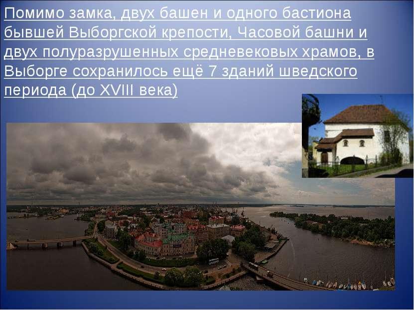 Помимо замка, двух башен и одного бастиона бывшей Выборгской крепости, Часово...