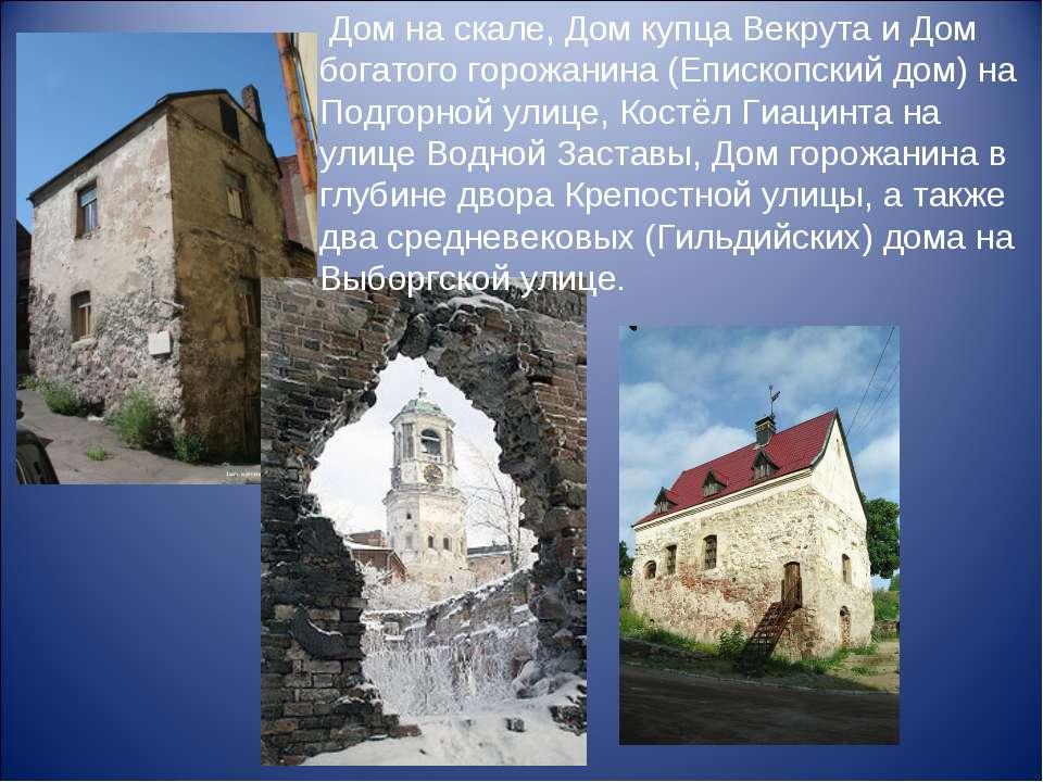 Дом на скале, Дом купца Векрута и Дом богатого горожанина (Епископский дом) н...
