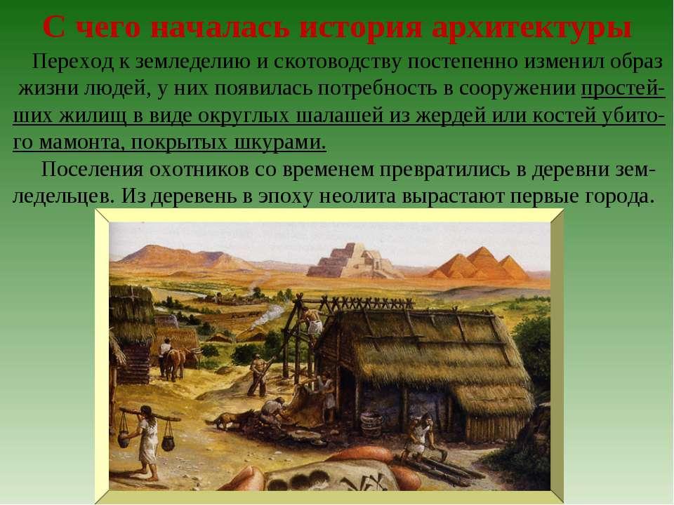 С чего началась история архитектуры Переход к земледелию и скотоводству посте...