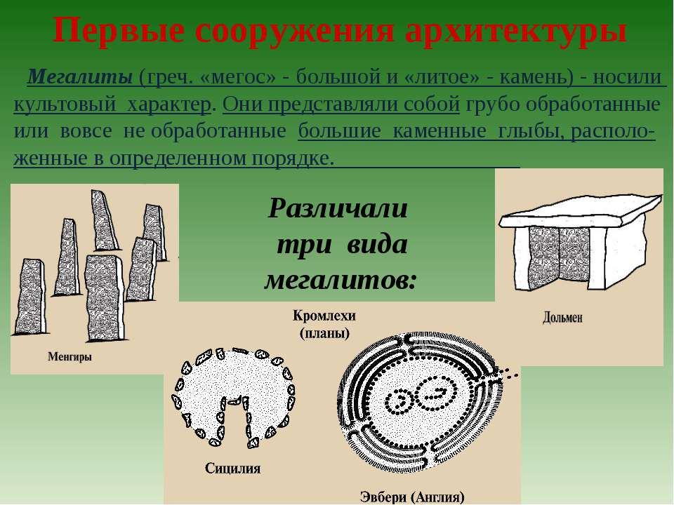 Первые сооружения архитектуры Мегалиты (греч. «мегос» - большой и «литое» - к...