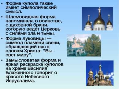 Форма купола также имеет символический смысл. Шлемовидная форма напоминала о ...