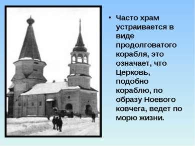 Часто храм устраивается в виде продолговатого корабля, это означает, что Церк...