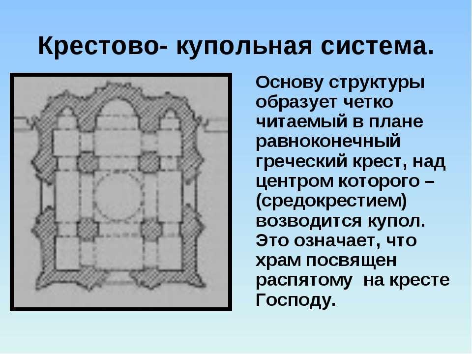 Крестово- купольная система. Основу структуры образует четко читаемый в плане...