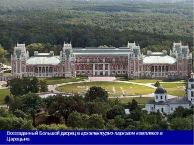 Воссозданный Большой дворец в архитектурно-парковом комплексе в Царицыно.