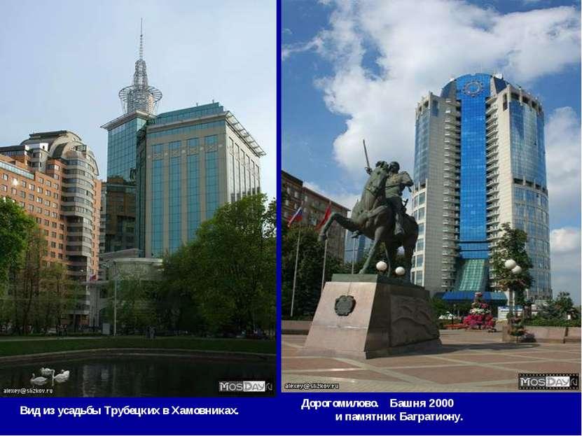 Вид из усадьбы Трубецких в Хамовниках. Дорогомилово. Башня 2000 и памятник Ба...