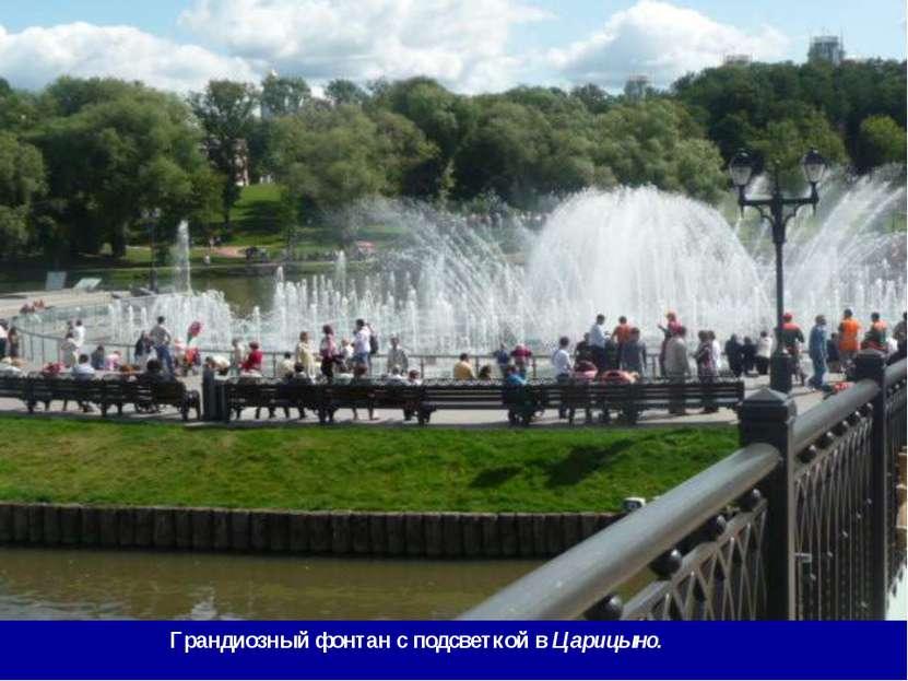Грандиозный фонтан с подсветкой в Царицыно.