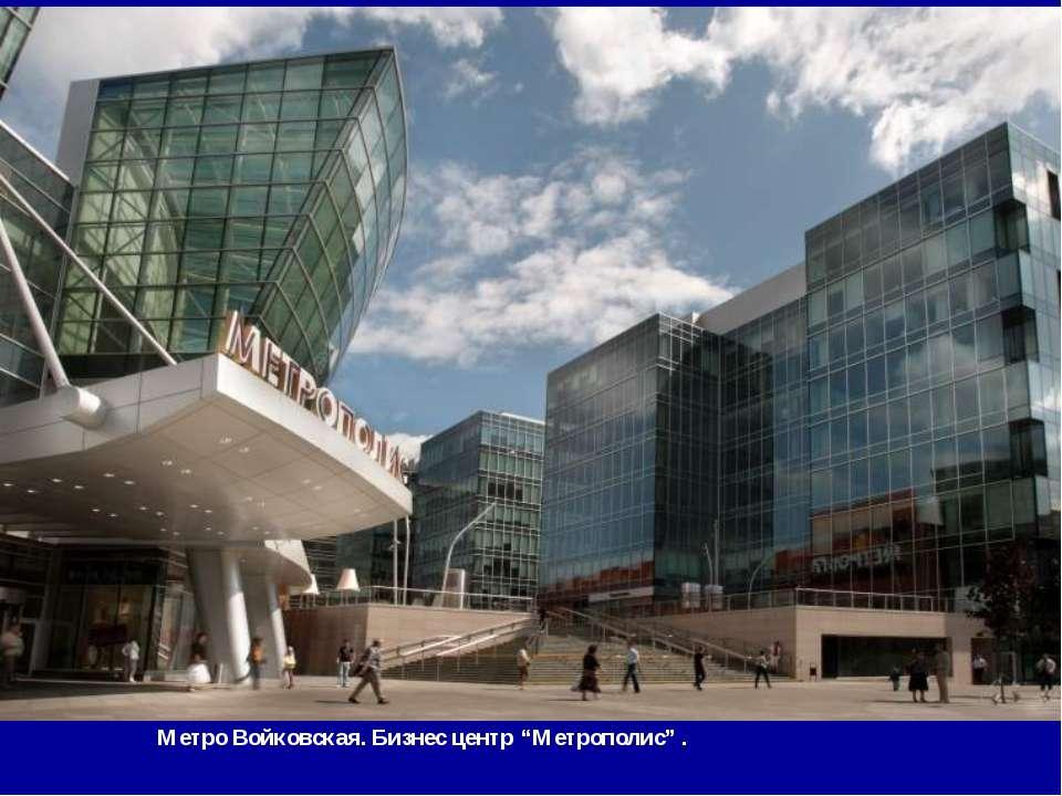 """Метро Войковская. Бизнес центр """"Метрополис"""" ."""