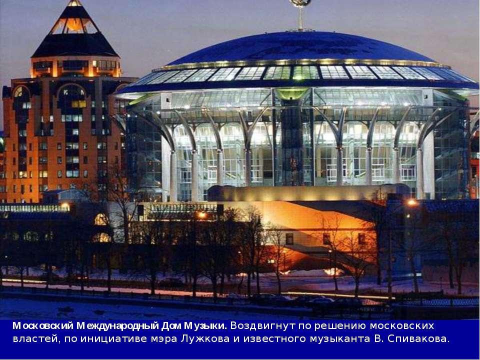 Московский Международный Дом Музыки. Воздвигнут по решению московских властей...