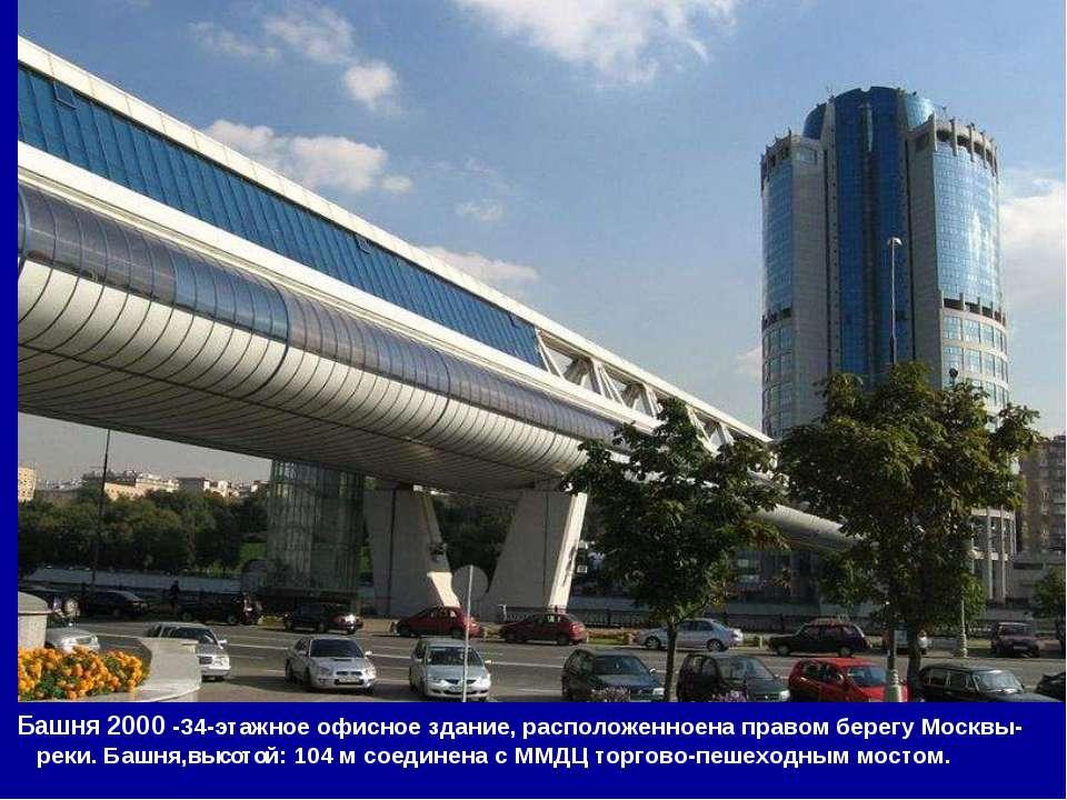 Башня 2000 -34-этажное офисное здание, расположенноена правом берегу Москвы- ...